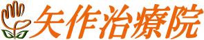 手技復元スポーツ整体の矢作治療院(栃木県矢板市)